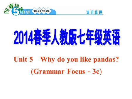 Unit 5 Why do you like pandas? (Grammar Focus - 3c)