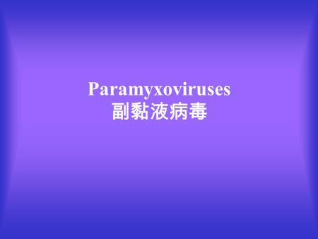 Paramyxoviruses 副黏液病毒. Objectives How many types of viruses under paramyxovirus. How many serotypes of each virus? What is the status of Hemagglutinin.