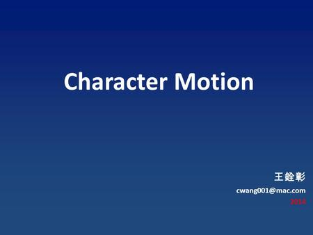 Character Motion 王銓彰 2014. ■ We use Cartesian coordinate system ( 笛卡兒座標系 ) for 3D. ■ We use right-hand rule for axis orientation. ■ x.