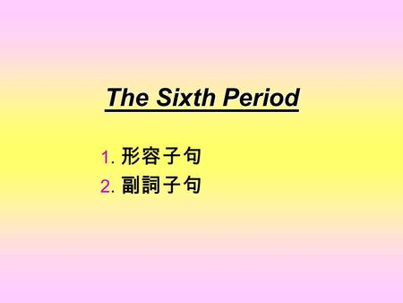 The Sixth Period 1. 形容子句 2. 副詞子句 1) The student was Stan. Stan answered the question The student ( who answered the question ) was Stan.
