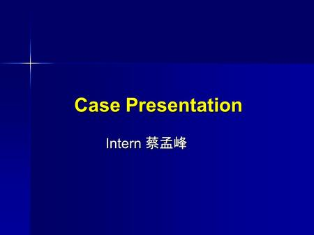 "Case Presentation Intern 蔡孟峰. Chief Complaint Traffic accident last midnight(06/03), transferred from "" 劉光雄 "" Hospital."