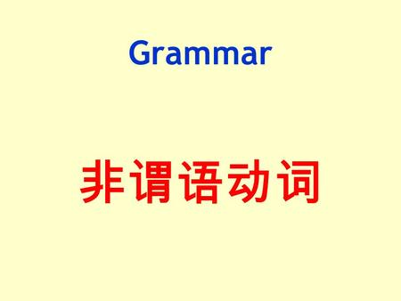 Grammar 非谓语动词. Do you mind ________ (open) the window? 你介意把窗子打开吗? Do you mind _____________ ( I, open) the window? 你介意我把窗子打开吗? opening my/me opening Do.