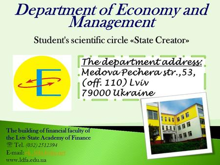 Department of Economy and Management The department address: Medova Pechera str.,53, (off. 110) Lviv 79000 Ukraine The building of financial faculty of.