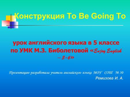 Конструкция To Be Going To