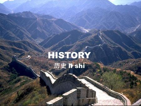 HISTORY 历史 li shi. What is History?  History is the study of the past  It looks at things that have happened, and why  Because this happened, this.