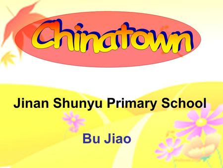 Jinan Shunyu Primary School Bu Jiao. I am me, and you are you. Now let's see what we can do. We can walk, we can run. We can jump, and we can dance.