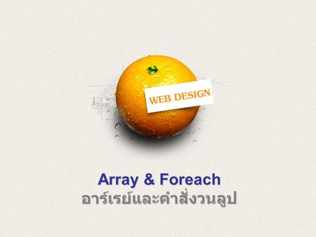 Array & Foreach อาร์เรย์และคำสั่งวนลูป. Content 1. Definition and Usage 2. Syntax 3. print_r() Statement 4. For and Foreach 5. Array Functions.