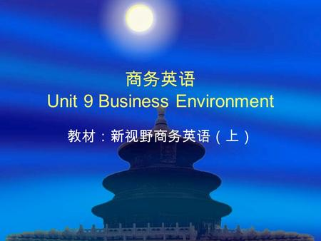 商务英语 Unit 9 Business Environment 教材:新视野商务英语(上). Unit 9 Business Environment  Objectives Objectives  Key vocabulary Key vocabulary  Lead-in Lead-in.