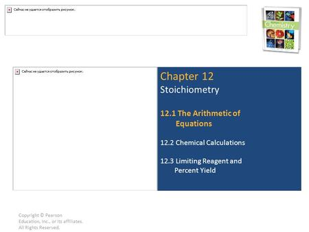 Chapter 12 Stoichiometry 12.1 The Arithmetic of Equations