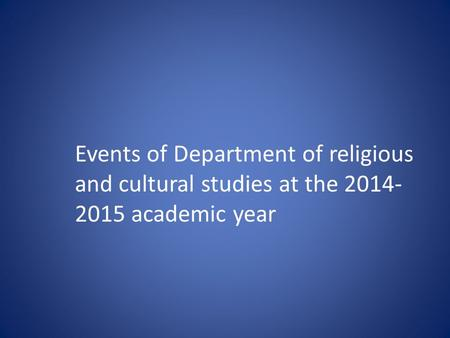 Events of Department of religious and cultural studies at the 2014- 2015 academic year.