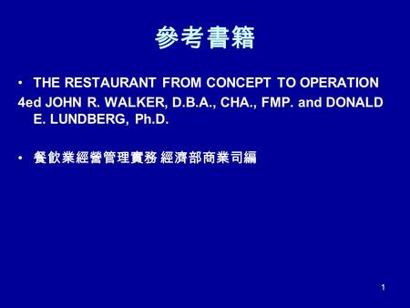 參考書籍 THE RESTAURANT FROM CONCEPT TO OPERATION