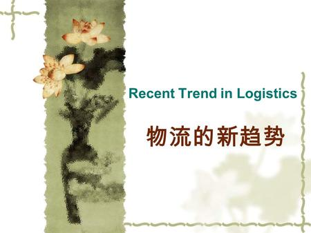 Recent Trend in Logistics 物流的新趋势. Contents  1 Third-party logistics  2 Outsourcing  3 Benchmarking  4 Virtual warehousing.