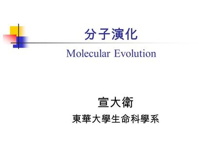 分子演化 Molecular Evolution 宣大衛 東華大學生命科學系. Molecular Evolution An historical process that depends on alterations in the structure and organization of genes.