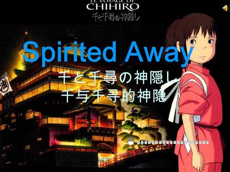 Spirited Away 千と千尋の神隠し 千与千寻的神隐. About the author Hayao Miyazaki was born in Tokyo in 1941. Today he is one of greatest animation directors in Japan.