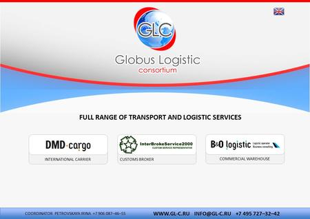 INTERNATIONAL CARRIER COMMERCIAL WAREHOUSE FULL RANGE OF TRANSPORT AND LOGISTIC SERVICES CUSTOMS BROKER  +7 495 727–32–42 COORDINATOR.