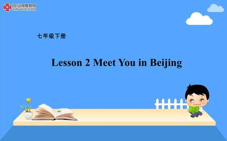 Lesson 2 Meet You in Beijing 七年级下册. exciting 使人激动的 along 沿着 …… kilometer 千米,公里 culture 文化 special 特殊的;特别的 arrive 到达, 抵达 Terra Cotta Warrior 兵马俑 leave.