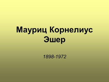 Мауриц Корнелиус Эшер 1898-1972. I could fill an entire second life with working on my prints.