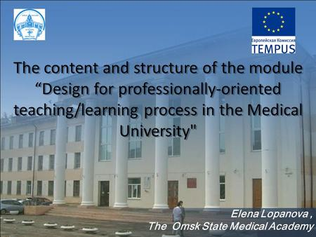 "The content and structure of the module ""Design for professionally-oriented teaching/learning process in the Medical University Elena Lopanova, The Omsk."