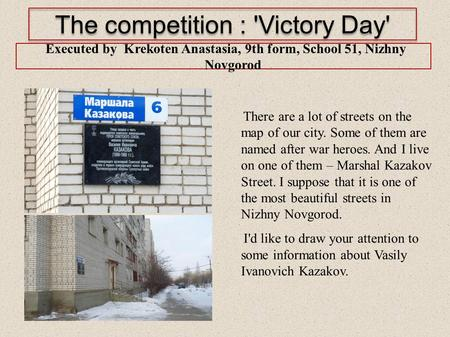 The competition : 'Victory Day' There are a lot of streets on the map of our city. Some of them are named after war heroes. And I live on one of them –
