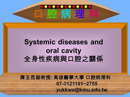 口 腔 病 理 科 Systemic diseases and oral cavity 全身性疾病與口腔之關係