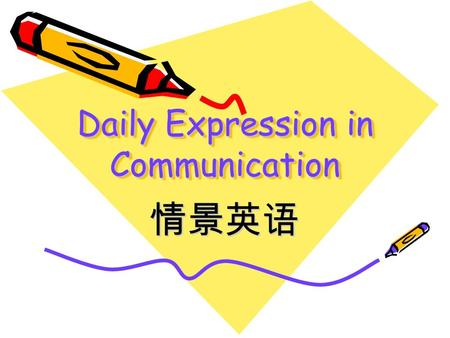 Daily Expression in Communication 情景英语. 1. 问候( Greeting) A. Good morning/ afternoon/ evening Hello/Hi How are you? Fine, thank you. And you ? Very well,