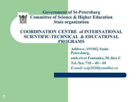 1 Government of St-Petersburg Committee of Science & Higher Education State organization COORDINATION CENTRE of INTERNATIONAL SCIENTIFIC-TECHNICAL & EDUCATIONAL.