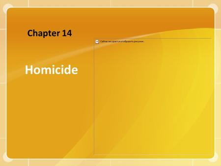 Homicide Chapter 14. Copyright ©2008 The McGraw-Hill Companies, Inc. All rights reserved. 2 HOMICIDE AND THE LAW The types of deaths that confront the.
