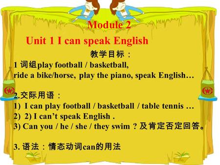 Module 2 Unit 1 I can speak English 教学目标: 1 词组 play football / basketball, ride a bike/horse, play the piano, speak English… 2. 交际用语: 1)I can play football.