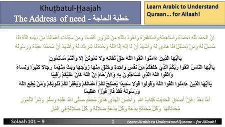 Learn Arabic to Understand Quraan... for Allaah! Solaah 101 – 9 1 Learn Arabic to Understand Quraan – for Allaah! إِنَّ الْحَمْدَ لِلَّهِ نَحْمَدُهُ وَنَسْتَعِينُهُ