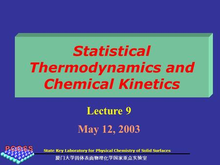 State Key Laboratory for Physical Chemistry of Solid Surfaces 厦门大学固体表面物理化学国家重点实验室 Statistical Thermodynamics and Chemical Kinetics State Key Laboratory.