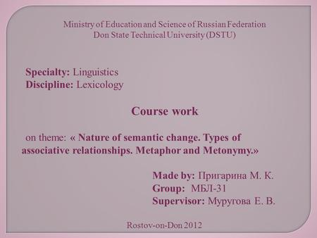 Ministry of Education and Science of Russian Federation Don State Technical University (DSTU) Specialty: Linguistics Discipline: Lexicology Course work.