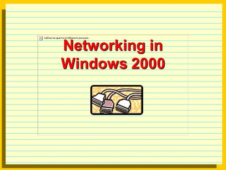 Networking in Windows 2000. NT Layered Network Architecture Network Interface Card Network Adapter Card Drivers NDIS InterfaceStreams Transport Protocols.