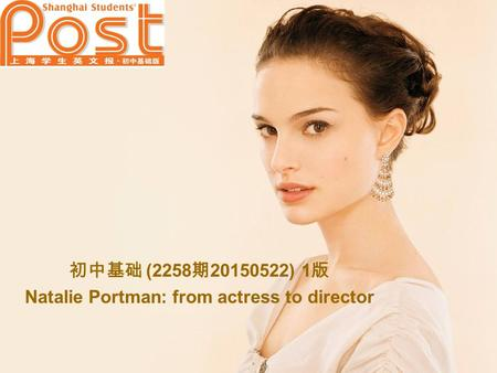 初中基础 (2258 期 20150522) 1 版 Natalie Portman: from actress to director.