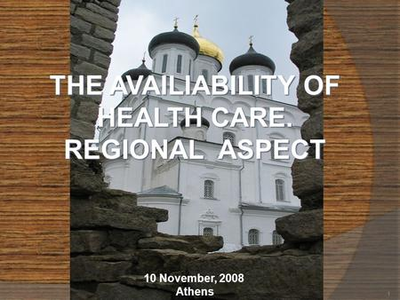 1 THE AVAILIABILITY OF HEALTH CARE. REGIONAL ASPECT 10 November, 2008 Athens.