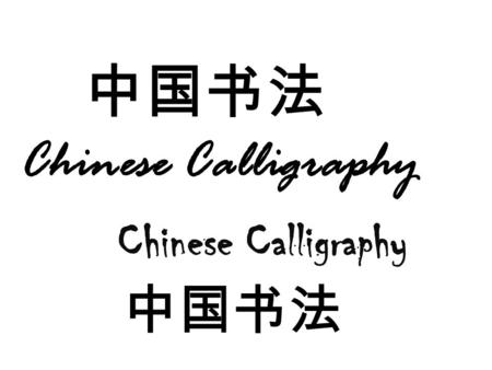 Chinese Calligraphy 中国书法. Why Is Calligraphy Important One of the four skills critical to traditional Chinese literati: playing a stringed musical instrument.