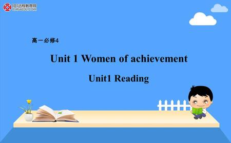 Unit 1 Women of achievement 高一必修 4 Unit1 Reading.