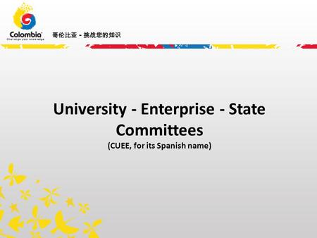 University - Enterprise - State Committees (CUEE, for its Spanish name)