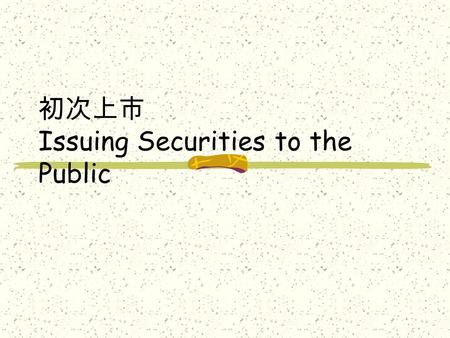 初次上市 Issuing Securities to the Public. Alternative issue methods General cash offer: sell debt or equity directly to the public. Rights offer: sell equity.