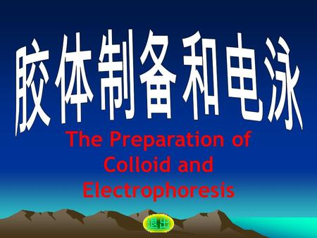 The Preparation of Colloid and Electrophoresis 退出.