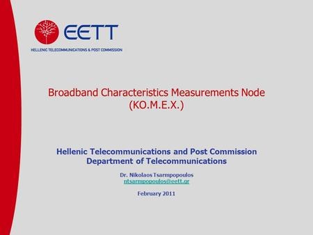 Broadband Characteristics Measurements Node (KO.M.E.X.) Hellenic Telecommunications and Post Commission Department of Telecommunications Dr. Nikolaos Tsarmpopoulos.