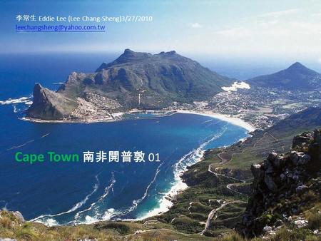 Cape Town 南非開普敦 01 李常生 Eddie Lee (Lee Chang-Sheng)3/27/2010