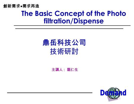 The Concept Of The Basic Liquid Ppt Video Online Download