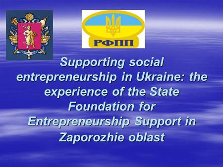 Supporting social entrepreneurship in Ukraine: the experience of the State Foundation for Entrepreneurship Support in Zaporozhie oblast.