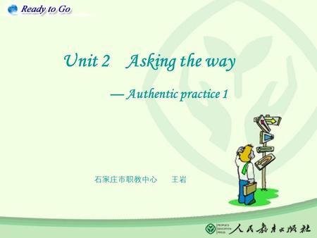 Unit 2 Asking the way — Authentic practice 1 石家庄市职教中心 王岩.