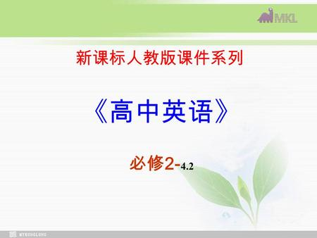 新课标人教版课件系列 《高中英语》 必修 2- 4.2 How Daisy Learned to Help Wildlife Unit4 Wildlife Protection help.