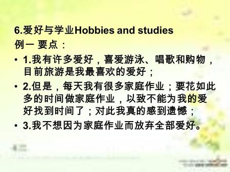 6.爱好与学业Hobbies and studies