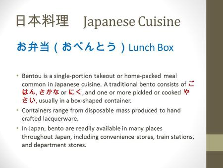 日本料理 Japanese Cuisine お弁当(おべんとう) Lunch Box Bentou is a single-portion takeout or home-packed meal common in Japanese cuisine. A traditional bento consists.