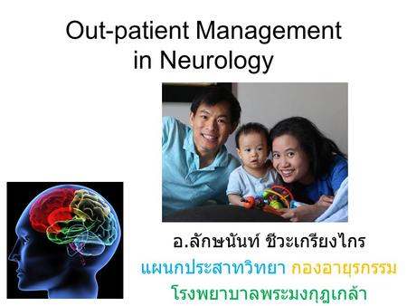 Out-patient Management in Neurology