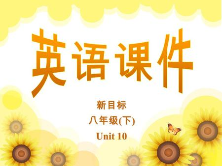 新目标 八年级 ( 下 ) Unit 10 Unit 10 It's a nice day, isn't it?