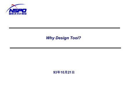 Why Design Tool? 93 年 10 月 21 日. EPS Course - 2 Simple Problems ----------------------- Close form solution Complex Problems --------------------- Computer.